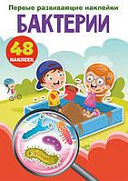 БАО Первые развивающие наклейки. Бактерии. 48 наклеек
