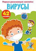 БАО Первые развивающие наклейки. Вирусы. 42 наклеек