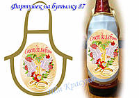 Фартук на бутылку №87