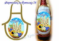 Фартук на бутылку №78