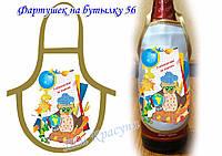 Фартук на бутылку №56