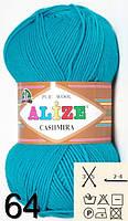 Alize Cashmira - 64 бирюзовый