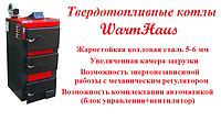 Твердотопливные котлы WarmHaus -обновление ассортимента!