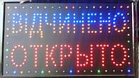 LED Вывеска Вiдкрито Открыто