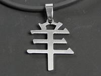 """Кулон """"Horoscope Characters Silver"""" / 08. Коза 3x2 см"""
