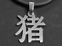 """Кулон """"Horoscope Characters Silver"""" / 12. Кабан 3x2 см"""