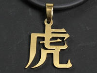 """Кулон """"Horoscope Characters Gold"""" / 03. Тигр 3x2 см"""