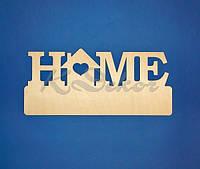 """Слово """"HOME с домиком""""  заготовка для декора"""