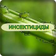 Инсектициды, от вредителей