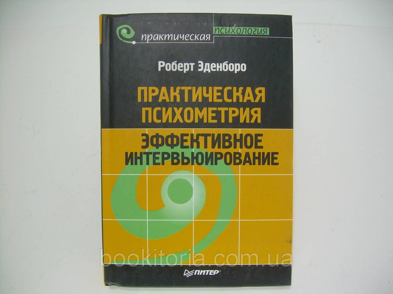 Эденборо Р. Практическая психометрия. Эффективное интервьюирование (б/у)., фото 1