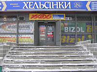 Aвтомагазин «Хельсинки», ул. Фрунзе 1а