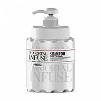 Шампунь для волос Immortal Infuse Shampoo