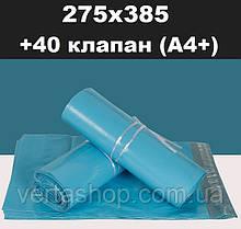 Кур'єрський пакет білий 280х385 + 40 клапан