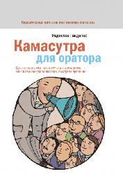 Книга Камасутра для оратора. Автор - Радислав Гандапас (МИФ) (2020)
