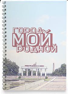 Блокнот Тетрадь г. Мелитополь, №2