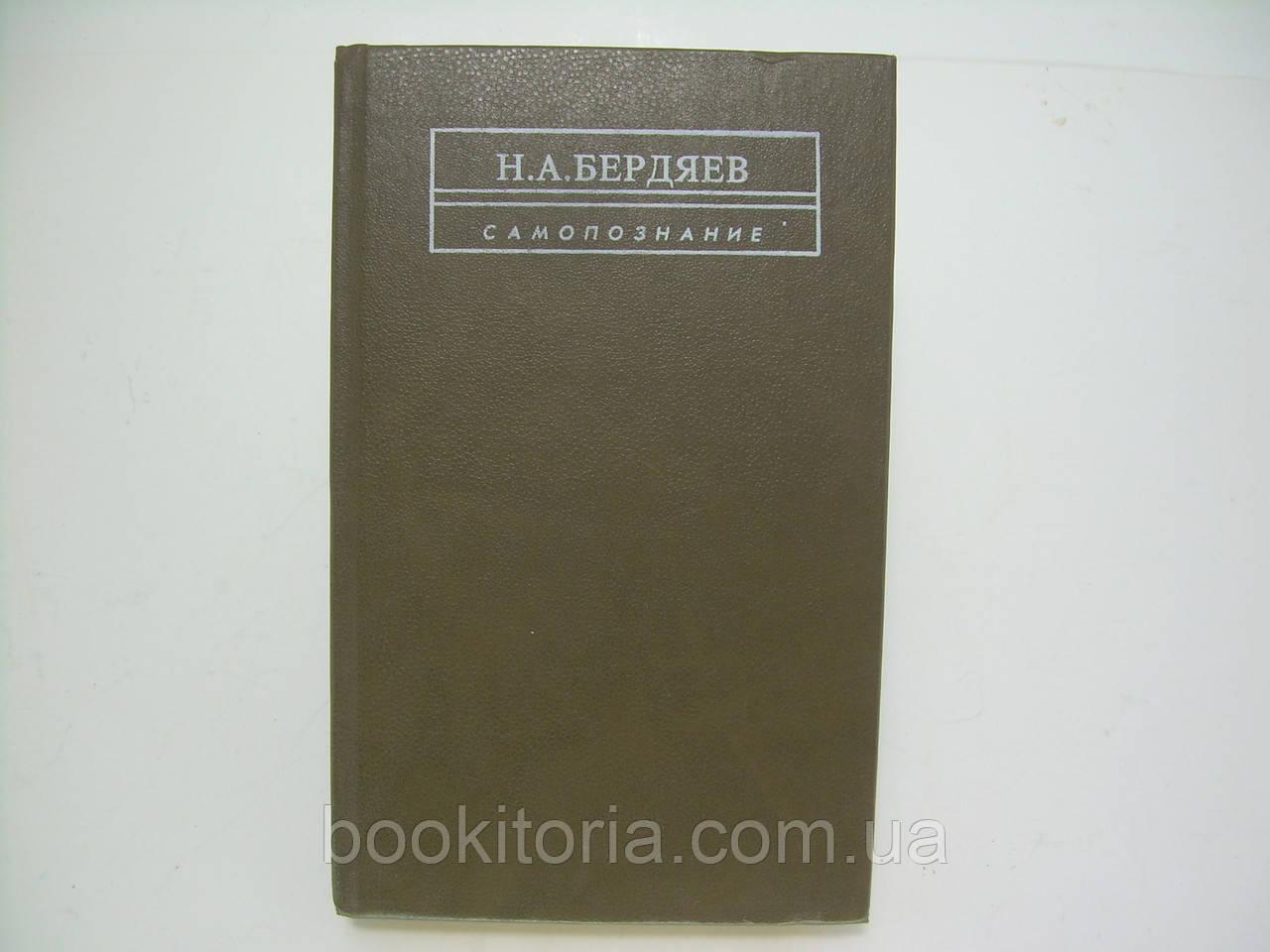 Бердяев Н.А. Самопознание (Опыт философской автобиографии) (б/у).