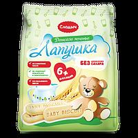 Печенье детское Лапушка без добавления сахара ТМ Слодыч 180г