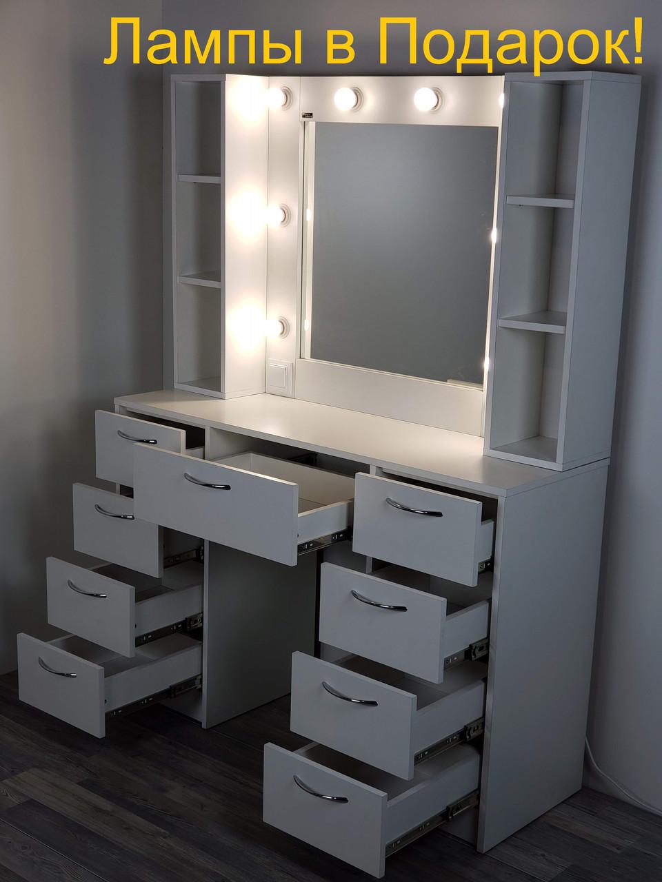 Акція! Гримерный визажный туалетний столик для макіяжу з дзеркалом з лампочками з підсвічуванням для візажиста!