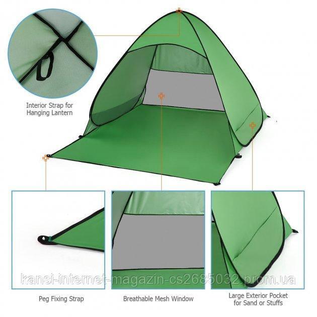 Пляжная палатка самораскладная двухместная с защитой от ультрафиолета + Чехол 165*150*110 см