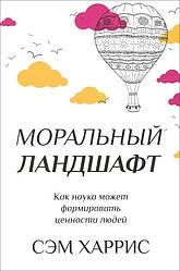 Книга Моральний ландшафт. Як наука може формувати цінності людей. Автор - Сем Харріс (Кар'єра Прес)