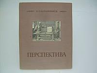 Барышников А.П. Перспектива.