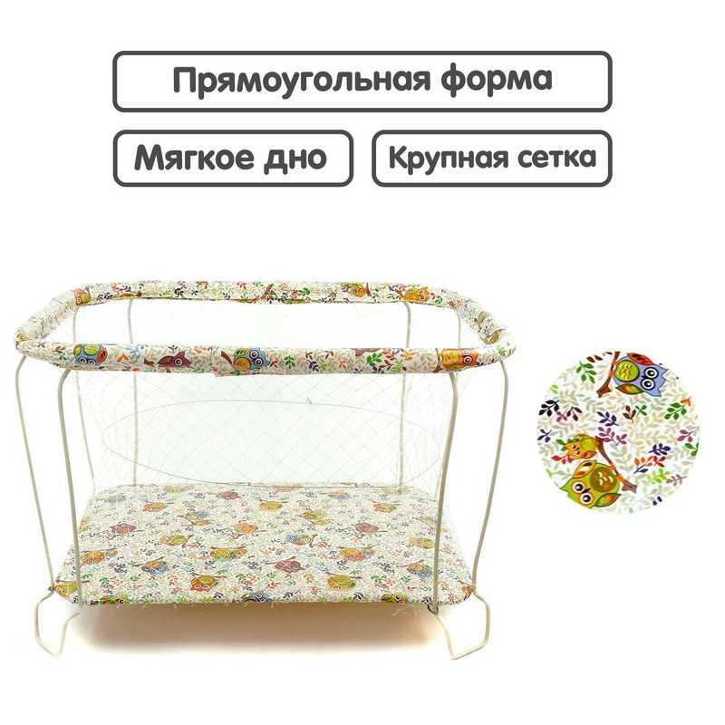 """Гр Манеж №9 """"Сова"""" цвет бежевый  (1) прямоугольный, мягкое дно, крупная сетка"""