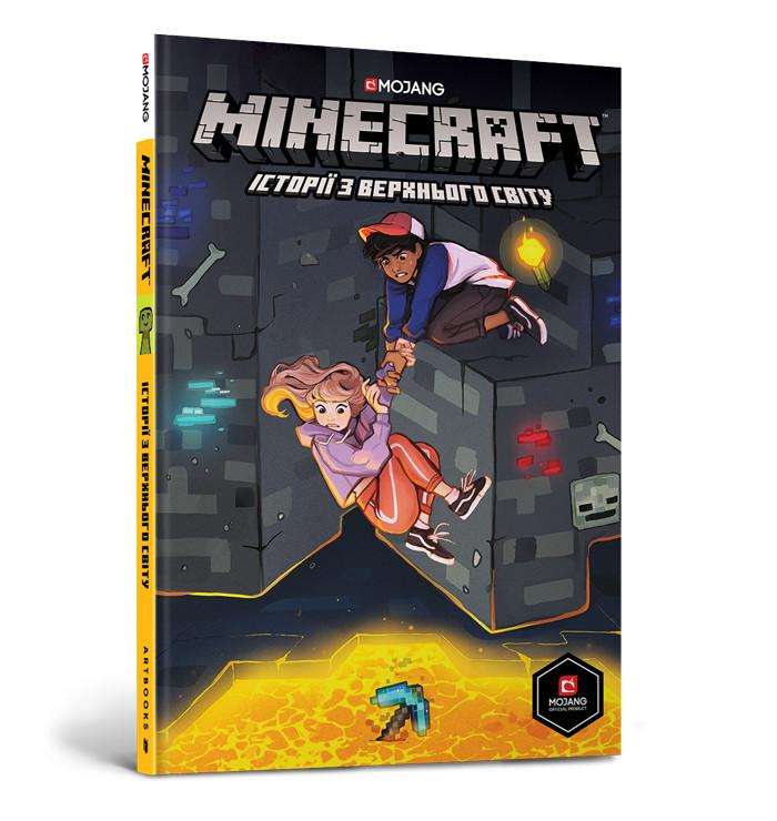 MINECRAFT Історії з Верхнього світу. Комікс 2