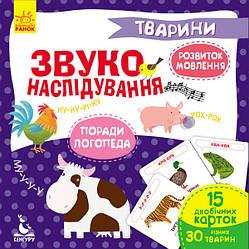 КЕНГУРУ Звуконаслідування. Тварини (Укр) КН876002У