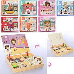 Дерев'яна іграшка Гардероб MD 2788 (40шт) магнитн, досточ.для рисов, 7відов, в пеналі, кор, 27-22,5-4с
