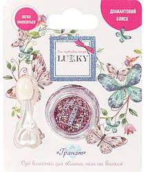 Блискітки для обличчя та тіла, для дітей, марки «Lukky». Колір «Гранат»