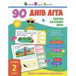 90 днів літа : Картки на кожен день. Скоро 2 клас (у)