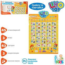 Плакат 7002 RU-CP (24шт) 45-62см, що навч, муз, зв (рус), літери, цифри, вірші, скороговор, на бат, в кор,