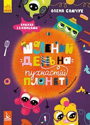 КЕНГУРУ Божевільний день на пухнастою планеті (Укр)