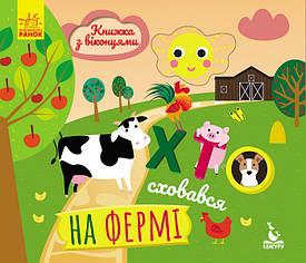 КЕНГУРУ Книжка з віконцямі. Хто сховався на фермі (Укр) КН993002У