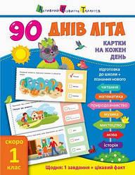 90 днів літа : Картки на кожен день. Скоро 1 клас (у)