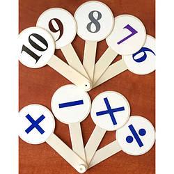 "Веер ""Цифры от 1 до 10 + матем. знаки"""