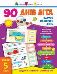 90 днів літа : Картки на кожен день. Скоро 5 клас (у)