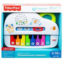 Музыкальная игрушка Fisher-Price Умный щенок Улыбайся и учись на русском (GFK10)