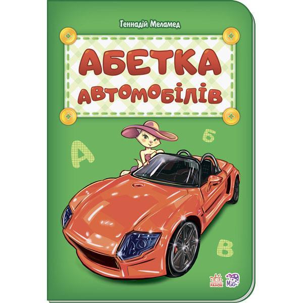 Абетка: Абетка автомобілів (у) нова