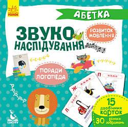 КЕНГУРУ Звуконаслідування. Абетка (Укр) КН876001У