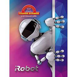 Словник-довідник Найрозумніший м'яка обкл. Робот, 1В1636, 120