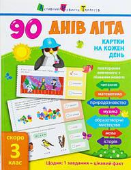 90 днів літа : Картки на кожен день. Скоро 3 клас (у)