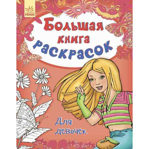 Велика кн.розмальовок (нова): Для девочек (р) Н.Ш.