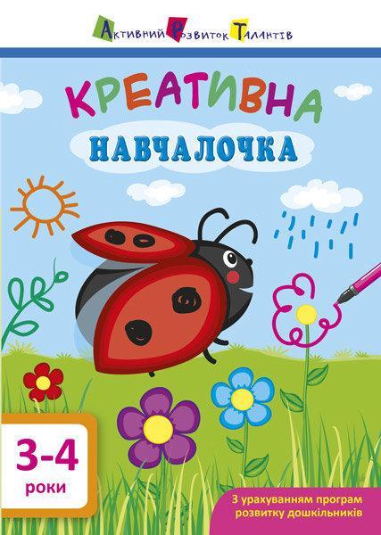 АРТ Креативна Навчалочка. 3-4 роки (у)