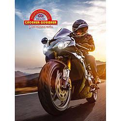 Словник-довідник Найрозумніший м'яка обкл. Мотоцикл, 1В1628, 120