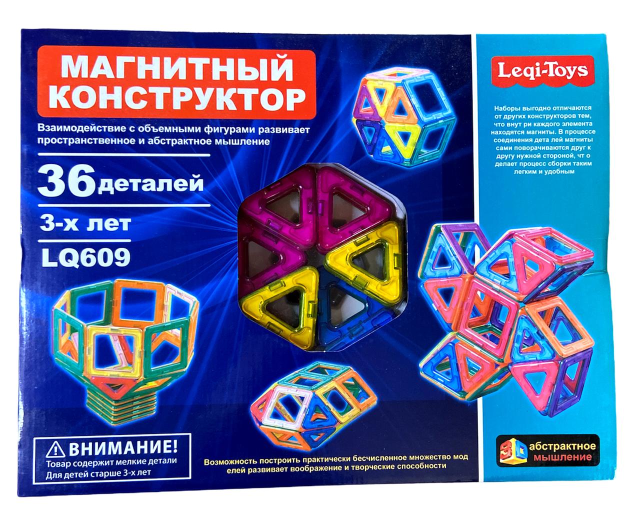 3D магнитный конструктор Leqi-Toys LQ609 36 деталей