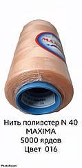 Нитка полиэстер MAXIMA 40/2(5000).Цвет 016