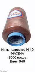 Нитка полиэстер MAXIMA 40/2(5000).Цвет 040