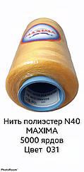 Нитка полиэстер MAXIMA 40/2(5000).Цвет 031