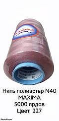 Нитка полиэстер MAXIMA 40/2(5000).Цвет 227